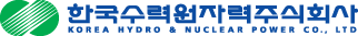 한국수력원자력바로가기